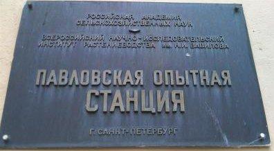 Plaque située devant la station de Pavlovsk