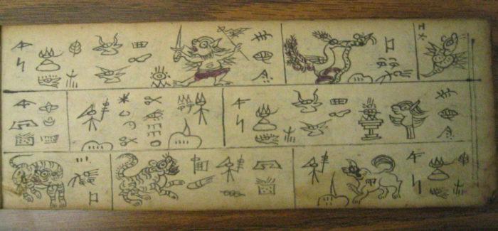 Page d'un manuscrit dongba